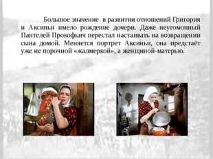 Большое значение в развитии отношений Григория и Аксиньи имело рождение доче
