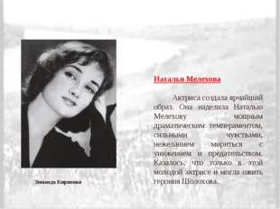 Наталья Мелехова Актриса создала ярчайший образ. Она наделила Наталью Мелехов