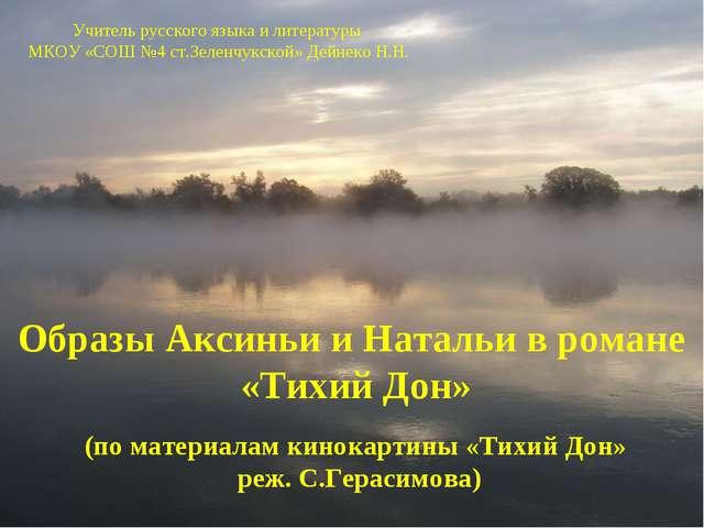 Образы Аксиньи и Натальи в романе «Тихий Дон» (по материалам кинокартины «Тих...