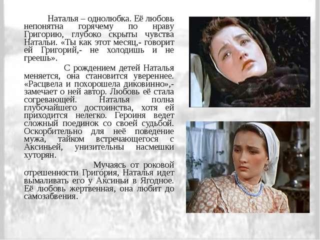 Наталья – однолюбка. Её любовь непонятна горячему по нраву Григорию, глубоко...