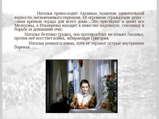 Наталья превосходит Аксинью талантом удивительной верности, нескончаемого те...