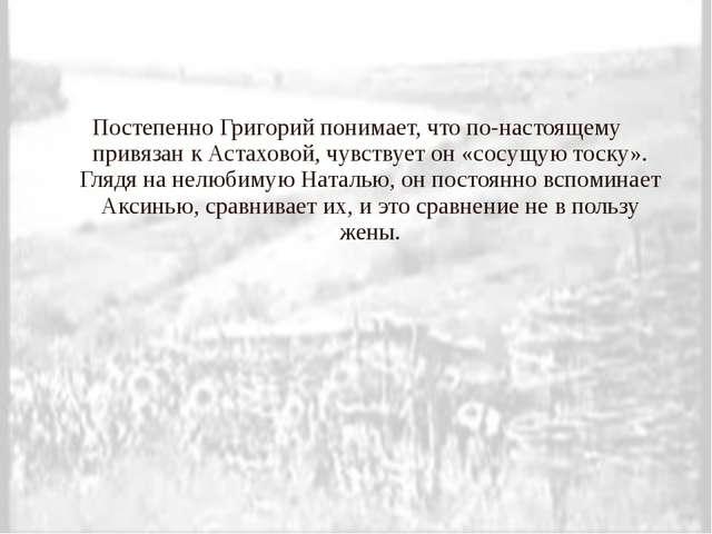 Постепенно Григорий понимает, что по-настоящему привязан к Астаховой, чувству...