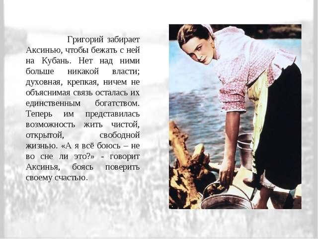 Григорий забирает Аксинью, чтобы бежать с ней на Кубань. Нет над ними больше...