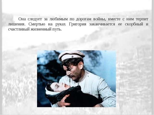 Она следует за любимым по дорогам войны, вместе с ним терпит лишения. Смерть...