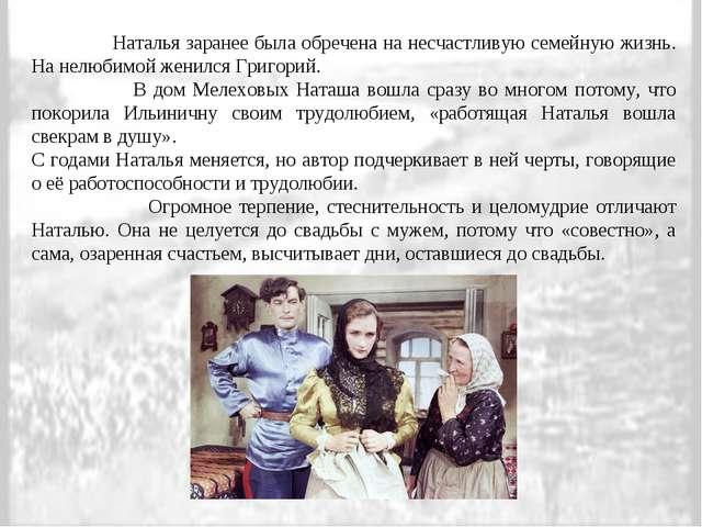 Наталья заранее была обречена на несчастливую семейную жизнь. На нелюбимой ж...