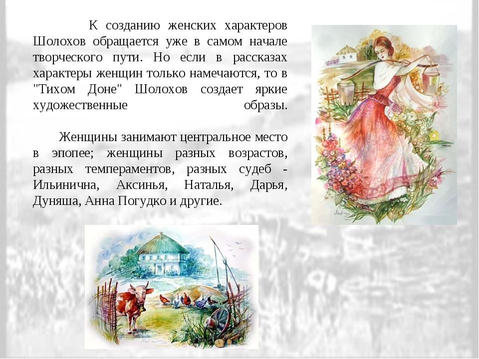 К созданию женских характеров Шолохов обращается уже в самом начале творческ...