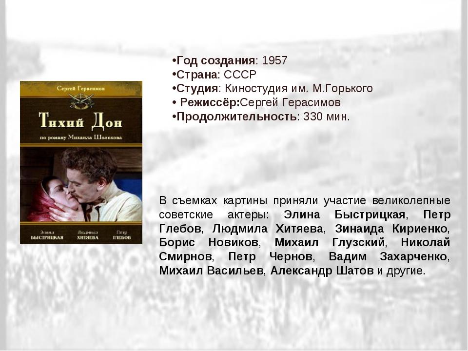 В съемках картины приняли участие великолепные советские актеры: Элина Быстри...
