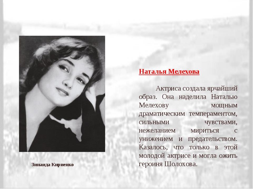 Наталья Мелехова Актриса создала ярчайший образ. Она наделила Наталью Мелехов...