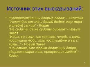 """* Источник этих высказываний: """"Употребляй лишь добрые слова"""" - Типитака """"Укло"""
