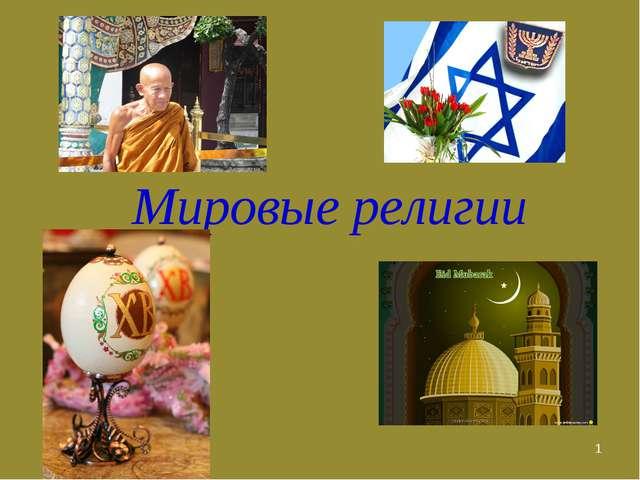 * Мировые религии