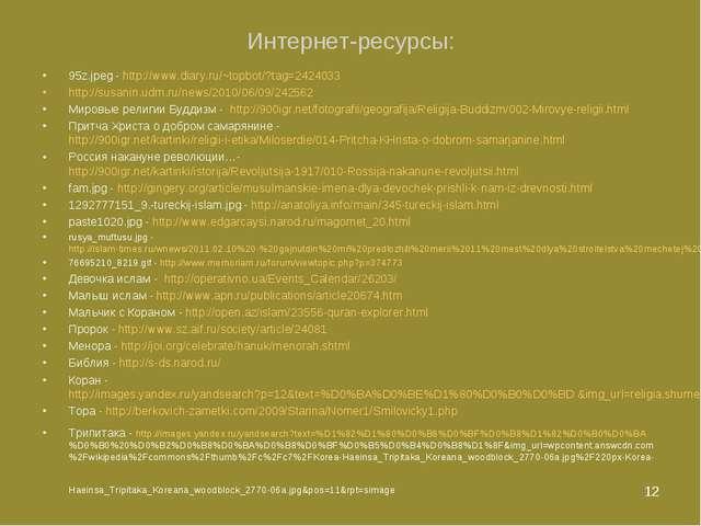 * Интернет-ресурсы: 95z.jpeg - http://www.diary.ru/~topbot/?tag=2424033 http:...