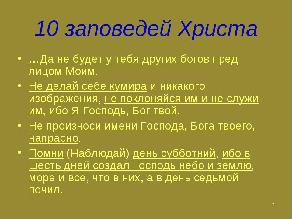 * 10 заповедей Христа …Да не будет у тебя других богов пред лицом Моим. Не де...