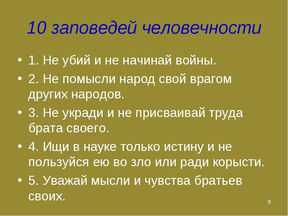 10 заповедей человечности 1. Не убий и не начинай войны. 2. Не помысли народ...