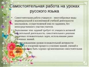 Самостоятельная работа на уроках русского языка Самостоятельная работа учащих