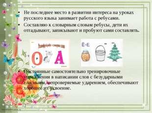 Не последнее место в развитии интереса на уроках русского языка занимает рабо