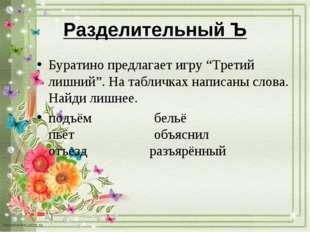 """Разделительный Ъ Буратино предлагает игру """"Третий лишний"""". На табличках напис"""