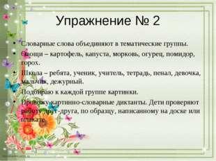 Упражнение № 2 Словарные слова объединяют в тематические группы. Овощи – карт