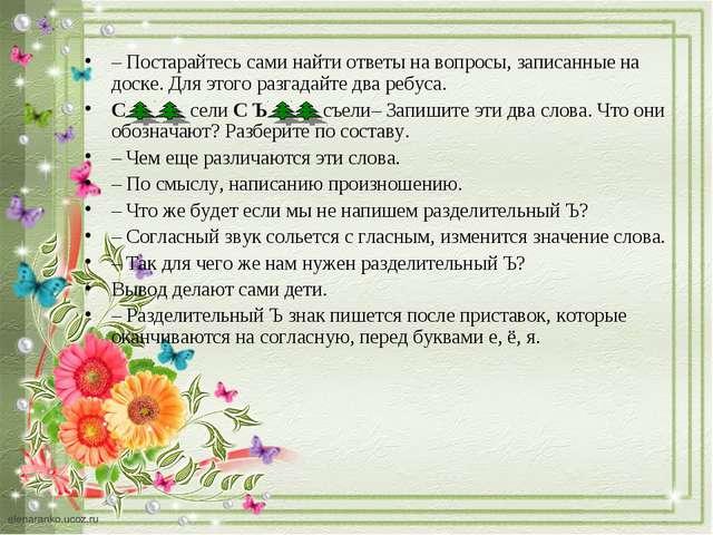 – Постарайтесь сами найти ответы на вопросы, записанные на доске. Для этого р...