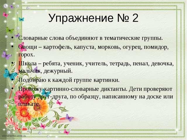 Упражнение № 2 Словарные слова объединяют в тематические группы. Овощи – карт...