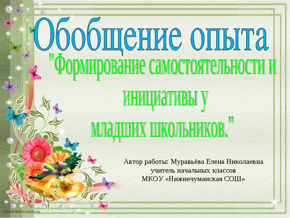 Автор работы: Муравьёва Елена Николаевна учитель начальных классов МКОУ «Нижн...
