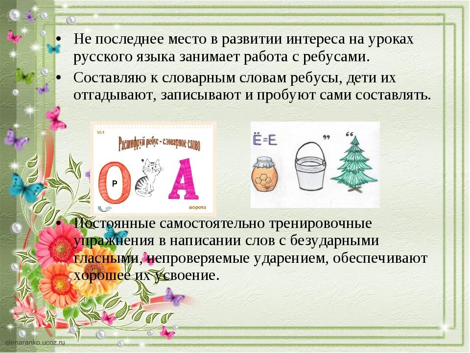 Не последнее место в развитии интереса на уроках русского языка занимает рабо...