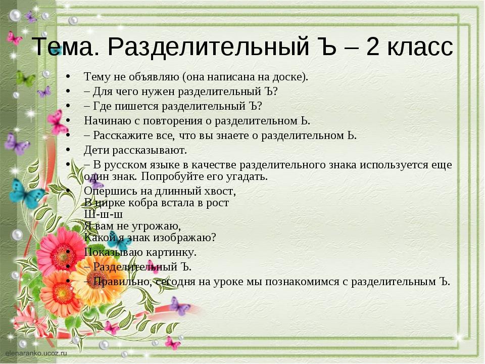 Тема. Разделительный Ъ – 2 класс Тему не объявляю (она написана на доске). –...