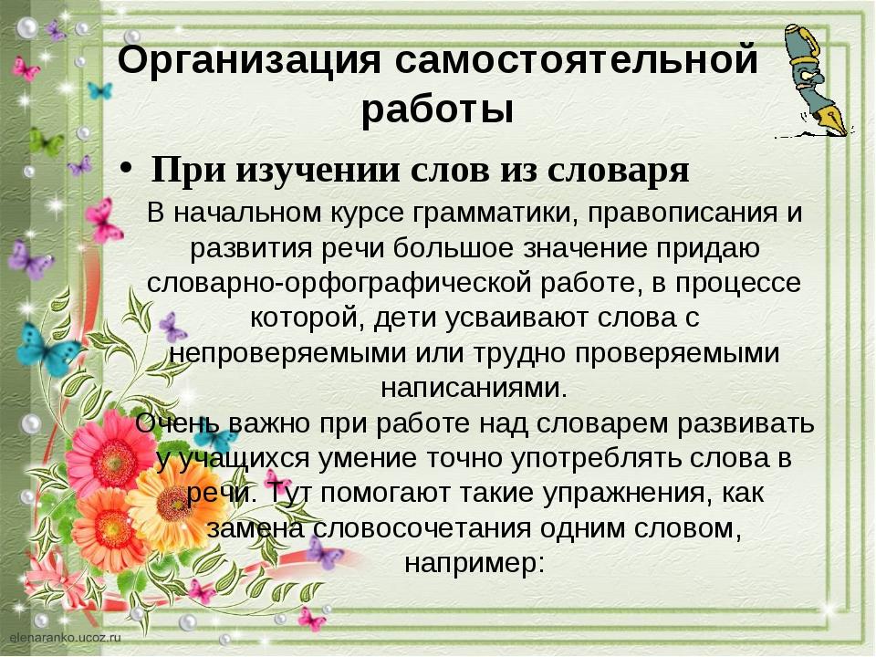 Организация самостоятельной работы При изучении слов из словаря В начальном...
