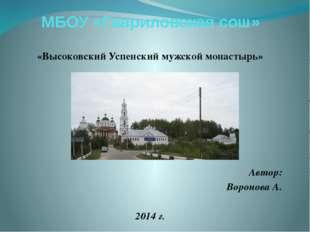 МБОУ «Гавриловская сош» «Высоковский Успенский мужской монастырь» Автор: Воро