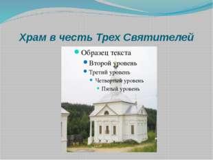 Храм в честь Трех Святителей