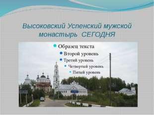 Высоковский Успенский мужской монастырь СЕГОДНЯ