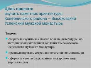 Цель проекта: изучить памятник архитектуры Ковернинского района – Высоковский