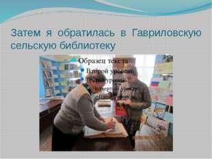 Затем я обратилась в Гавриловскую сельскую библиотеку