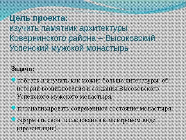 Цель проекта: изучить памятник архитектуры Ковернинского района – Высоковский...