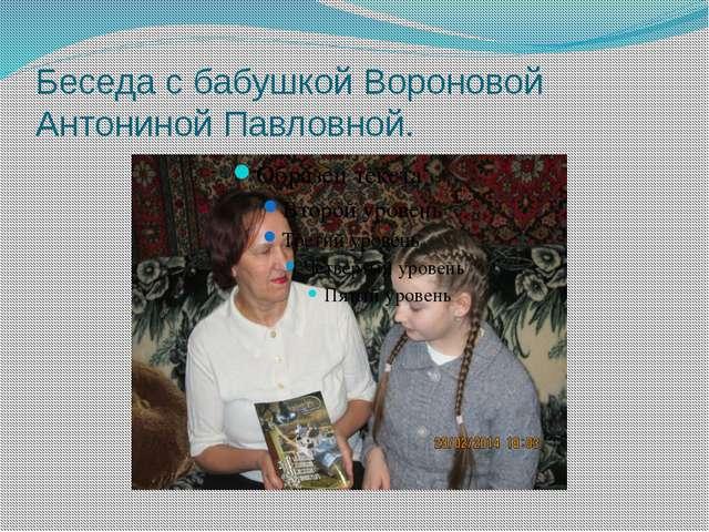 Беседа с бабушкой Вороновой Антониной Павловной.