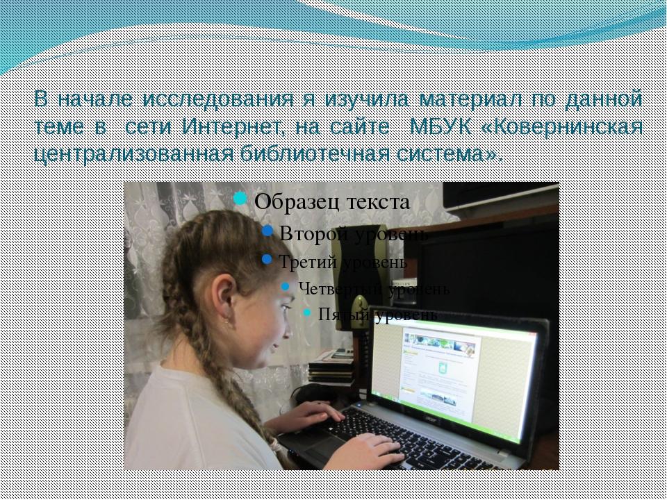В начале исследования я изучила материал по данной теме в сети Интернет, на с...