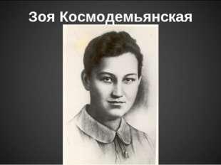 Зоя Космодемьянская *