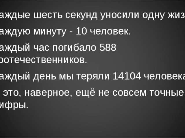 Каждые шесть секунд уносили одну жизнь. Каждую минуту - 10 человек. Каждый ча...