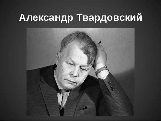 Александр Твардовский *