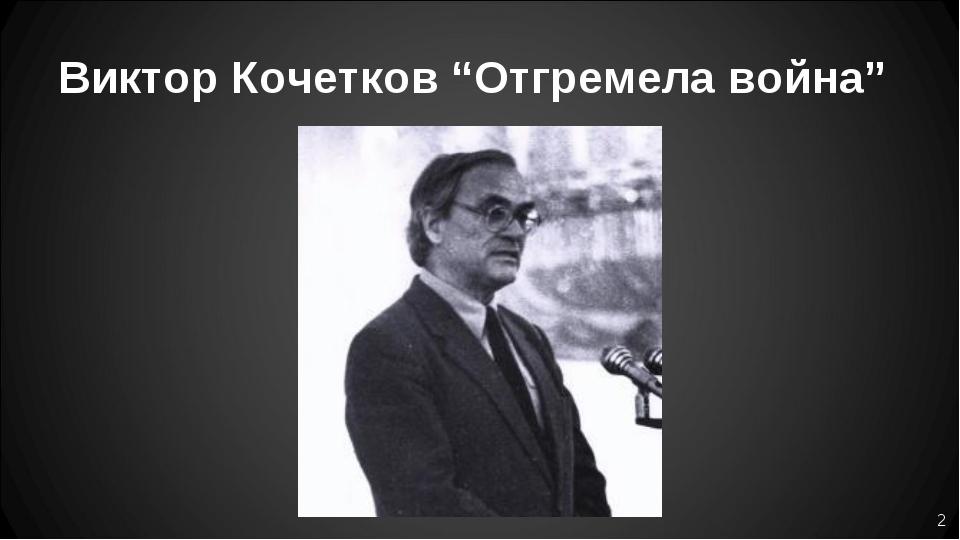 """Виктор Кочетков """"Отгремела война"""" *"""