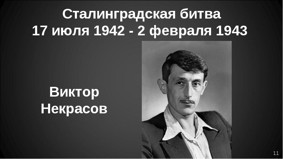 Сталинградская битва 17 июля 1942 - 2 февраля 1943 Виктор Некрасов *