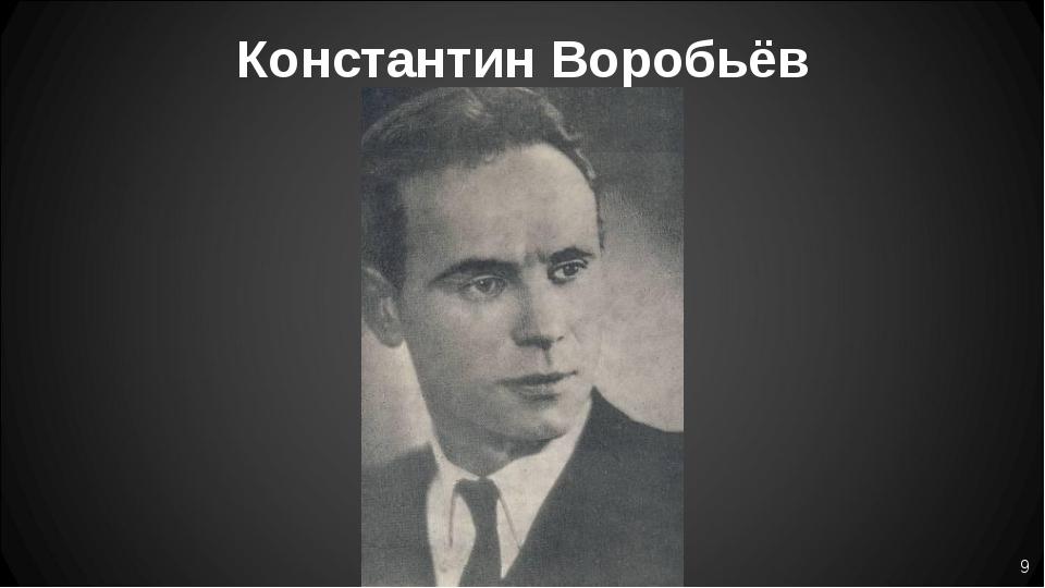 Константин Воробьёв *