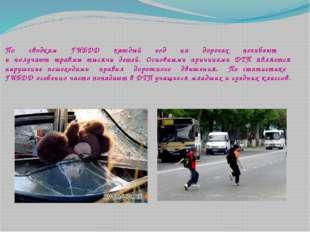 По сводкам ГИБДД каждый год на дорогах погибают и получают травмы тысячи дете