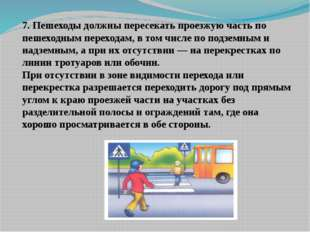 7. Пешеходы должны пересекать проезжую часть по пешеходным переходам, в том ч