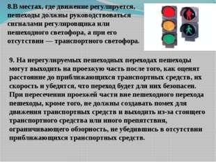 8.В местах, где движение регулируется, пешеходы должны руководствоваться сиг