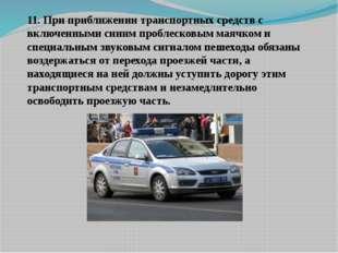 11. При приближении транспортных средств с включенными синим проблесковым мая