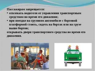 Пассажирам запрещается: отвлекать водителя от управления транспортным средств