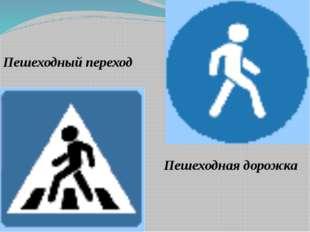 Пешеходный переход Пешеходная дорожка