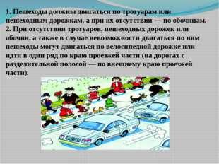 1. Пешеходы должны двигаться по тротуарам или пешеходным дорожкам, а при их