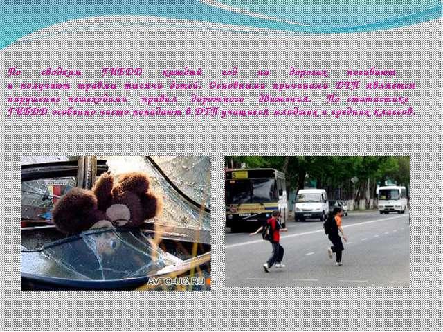 По сводкам ГИБДД каждый год на дорогах погибают и получают травмы тысячи дете...