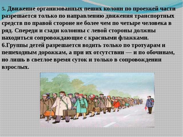 5. Движение организованных пеших колонн по проезжей части разрешается только...